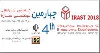 فراخوان مقاله چهارمین همایش بین المللی مهندسی سازه، بهمن ۹۶، انجمن مهندسی سازه ایران