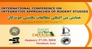 فراخوان مقاله همایش بین المللی مطالعات یگانشی جوندگان، بهمن ۹۶، دانشگاه فردوسی مشهد