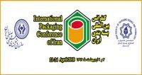 فراخوان مقاله کنفرانس بین المللی بسته بندی ایران، اردیبهشت ۹۷، انجمن علوم و فناوری بسته بندی ایران