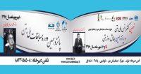 فراخوان مقاله نهمین کنفرانس ملی بتن ایران، مهر ۹۶، انجمن بتن ایران