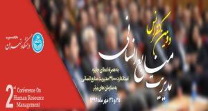 فراخوان مقاله دومین کنفرانس مدیریت منابع انسانی، مهر ۹۶، دانشگاه تهران