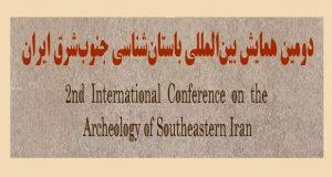 فراخوان مقاله دومین همایش بین المللی باستان شناسی جنوب شرق ایران، آذر ۹۶، دانشگاه جیرفت