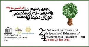 فراخوان مقاله دومین همایش ملی و چهارمین نمایشگاه تخصصی آموزش محیط زیست، بهمن ۹۶، سازمان مرکزی دانشگاه پیام نور