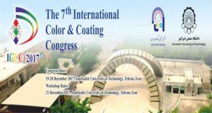 فراخوان مقاله هفتمین کنگره بین المللی رنگ و پوشش (ICCC 2017)، آذر ۹۶، دانشگاه صنعتی امیرکبیر