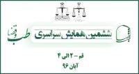 فراخوان مقاله ششمین همایش سراسری طب و قضا، آبان ۹۶، سازمان پزشكی قانونی كشور