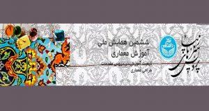 فراخوان مقاله ششمین همایش ملی آموزش معماری، آذر ۹۶، دانشگاه تهران