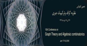 فراخوان مقاله دهمین کنفرانس نظریه گراف و ترکیبیات جبری، دی ۹۶، دانشگاه یزد