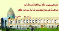 فراخوان مقاله سومین سمپوزیوم بین المللی انجمن اندودانتیست های ایران، آذر ۹۶، دانشگاه علوم پزشکی اصفهان