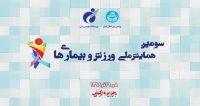 فراخوان مقاله سومین همایش ملی ورزش و بیماری ها، آذر ۹۶، پژوهشگاه علوم ورزشی ، پردیس بین المللی کیش دانشگاه تهران