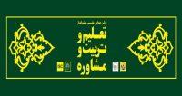 فراخوان مقاله اولین همایش ملی چشم انداز تعلیم و تربیت و مشاوره، آذر ۹۶، دانشگاه محقق اردبیلی
