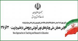فراخوان مقاله اولین همایش ملی رویکردهای نوین آموزشی و پژوهشی در تعلیم و تربیت در ناحیه دو بندرعباس، آذر ۹۶، آموزش و پرورش ناحیه دو بندرعباس