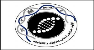 فراخوان مقاله اولین همایش استانی بیولوژی و تکنولوژی، آبان ۹۶، مرکز آموزش عالی استهبان