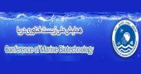 فراخوان مقاله همایش ملی زیست فناوری دریا، بهمن ۹۶، دانشگاه هرمزگان
