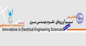 فراخوان مقاله کنفرانس ملی نو آوری های علوم مهندسی برق، آذر ۹۶، دانشگاه آزاد اسلامی واحد میانه