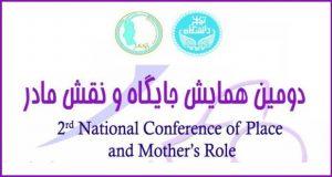 فراخوان مقاله دومین همایش جایگاه و نقش مادر، اسفند ۹۶، دانشگاه تهران