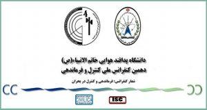 فراخوان مقاله دهمین کنفرانس ملی فرماندهی و کنترل، آذر ۹۶، دانشگاه پدافند هوایی خاتم الانبیاء (ص)