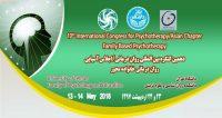 فراخوان مقاله دهمین کنگره بین المللی روان درمانی/ اجلاس آسیایی، اردیبهشت ۹۷، دانشگاه تهران
