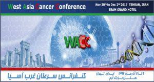 فراخوان مقاله همایش سرطان غرب آسیا، آذر ۹۶، انجمن سرطان ایران