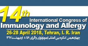 فراخوان مقاله چهاردهمین کنگره بین المللی ایمونولوژی و آلرژی، اردیبهشت ۹۷، دانشگاه علوم پزشکی و خدمات درمانی شهید بهشتی تهران