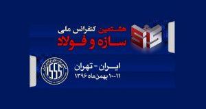فراخوان مقاله هشتمین کنفرانس ملی سازه و فولاد، بهمن ۹۶، انجمن سازه های فولادی ایران