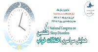 فراخوان مقاله هشتمین همایش سراسری اختلالات خواب، اردیبهشت ۹۷، انجمن علمی پزشکی خواب ایران