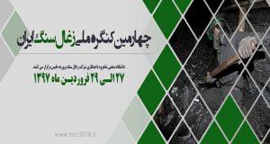 فراخوان مقاله چهارمین کنگره ملی زغالسنگ ایران، فروردین ۹۷، دانشگاه صنعتی شاهرود