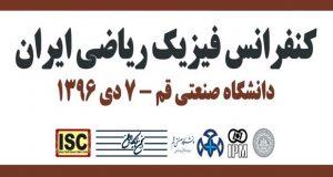 فراخوان مقاله کنفرانس فیزیک ریاضی ایران، دی ۹۶، دانشگاه صنعتی قم ، انجمن فیزیک ایران
