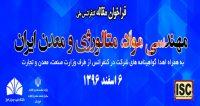 فراخوان مقاله کنفرانس ملی مهندسی مواد، متالورژی و معدن ایران، اسفند ۹۶