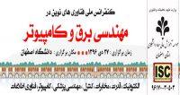 فراخوان مقاله کنفرانس ملی فناوری های نوین در مهندسی برق و کامپیوتر، دی ۹۶، موسسه آموزش عالی جهاد دانشگاهی استان اصفهان