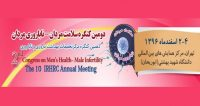 فراخوان مقاله دومین کنگره سلامت مردان - ناباروری مردان، اسفند ۹۶، دانشگاه علوم پزشکی شهید بهشتی
