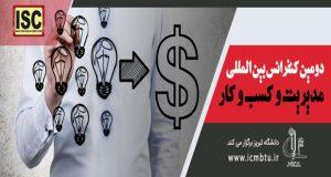 فراخوان مقاله دومین کنفرانس بین المللی مدیریت و کسب و کار، اردیبهشت ۹۷، دانشگاه تبریز