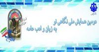 فراخوان مقاله دومین همایش ملی نگاهی نو به زبان و ادب عامه، اسفند ۹۶، دانشگاه خلیج فارس