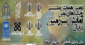 فراخوان مقاله دومین همایش ملی رویکردهای نوین آمایش سرزمین درایران، بهمن ۹۶، دانشگاه صنعتی شاهرود