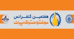 فراخوان مقاله هفتمین کنفرانس سوخت و احتراق ایران، بهمن ۹۶، دانشگاه صنعتی شریف