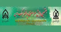 فراخوان مقاله هفتمین همایش سراسری پدافند جنگ نوین، بهمن ۹۶، دانشگاه جامع امام حسین (ع)