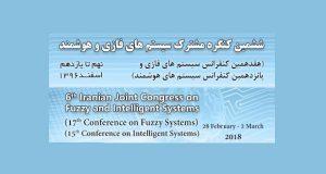 فراخوان مقاله ششمین کنگره مشترک سیستمهای فازی و هوشمند ایران، اسفند ۹۶، دانشگاه شهید باهنر کرمان