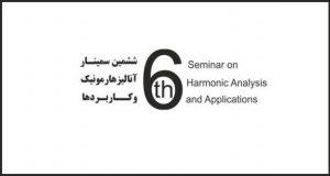 فراخوان مقاله ششمین سمینار آنالیز هارمونیک و کاربردها، بهمن ۹۶، دانشگاه حکیم سبزواری