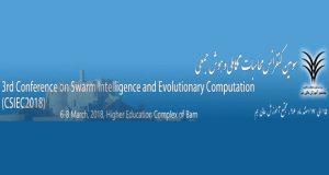 فراخوان مقاله سومین کنفرانس محاسبات تکاملی و هوش جمعی، اسفند ۹۶، مجتمع آموزش عالی بم