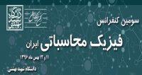 فراخوان مقاله سومین کنفرانس فیزیک محاسباتی ایران، بهمن ۹۶، دانشگاه شهید بهشتی ، انجمن فیزیک ایران