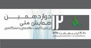 فراخوان مقاله دوازدهمین همایش ملی ارزیابی کیفیت در نظامهای دانشگاهی، اردیبهشت ۹۷، دانشگاه الزهرا (س)