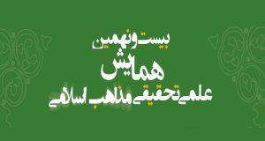 فراخوان مقاله بیست و نهمین همایش علمی تحقیقی مذاهب اسلامی، موسسه مذاهب اسلامی قم