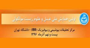فراخوان مقاله اولین همایش ملی عسل و علوم زیست مولکولی، آذر ۹۶، دانشگاه تهران ، انجمن زنبورعسل ایران