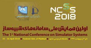 فراخوان مقاله اولین همایش ملی سامانههای شبیه ساز، اردیبهشت ۹۷، دانشگاه فردوسی مشهد ، سازمان صنايع دريايی