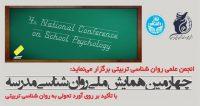 فراخوان مقاله چهارمین همایش ملی روان شناسی مدرسه، بهمن ۹۶، انجمن روان شناسی تربیتی ایران ، دانشگاه تهران