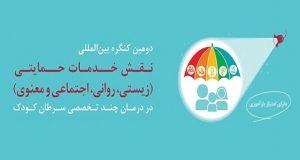 فراخوان مقاله دومین کنگره بینالمللی نقش خدمات حمایتی (زیستی، روانی، اجتماعی و معنوی) در درمان چندتخصصی سرطان کودک ( با امتیاز بازآموزی )، آذر ۹۶، مؤسسه خیریه محک