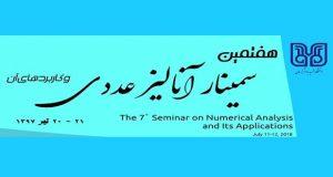 فراخوان مقاله هفتمین سمینار آنالیز عددی و کاربردهای آن، تیر ۹۷، دانشگاه شهید باهنر کرمان