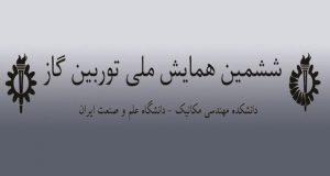 فراخوان مقاله ششمین همایش ملی توربین گاز، بهمن ۹۶، دانشگاه علم و صنعت ایران