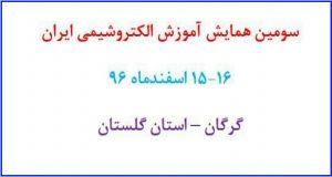 فراخوان مقاله سومین همایش آموزش الکتروشیمی ایران، اسفند ۹۶، انجمن الکتروشیمی ایران
