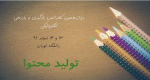 فراخوان مقاله دوازدهمین کنفرانس سالانه یادگیری الکترونیکی ایران، اسفند ۹۶، دانشگاه تهران