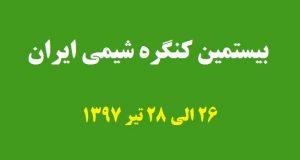 فراخوان مقاله بیستمین کنگره شیمی ایران، تیر ۹۷، دانشگاه فردوسی مشهد